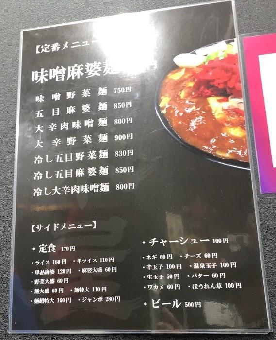 蒲田の荒木屋で限定メニューの愛海鮮五目麻婆麺と激ヤバチャーシュー2
