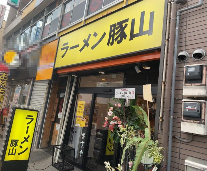 ラーメン豚山東長崎店の外観