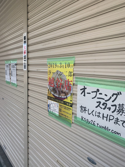 ラーメン二郎越谷店・シャッター