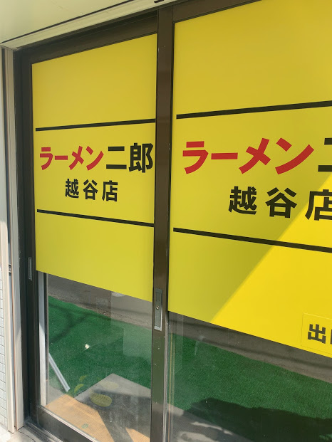 ラーメン二郎越谷店・出口