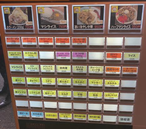 立川マシマシOGKB(荻窪)店・券売機