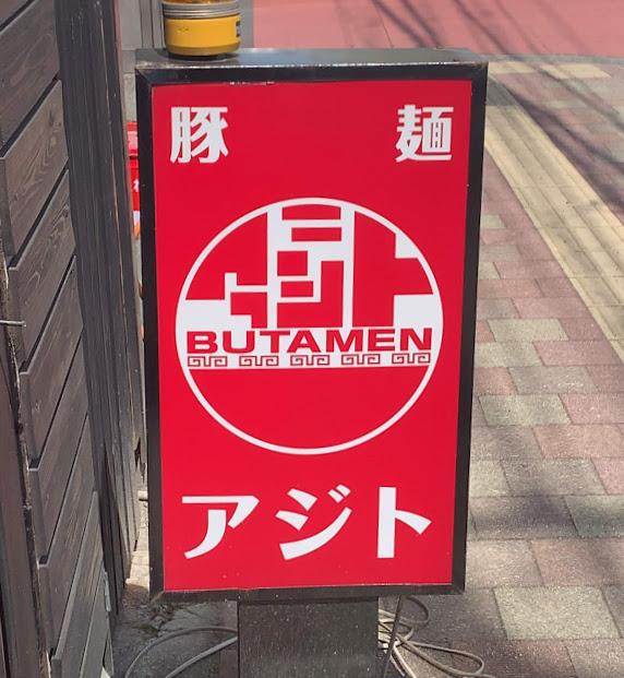 松山の二郎系『豚麺アジト』・看板