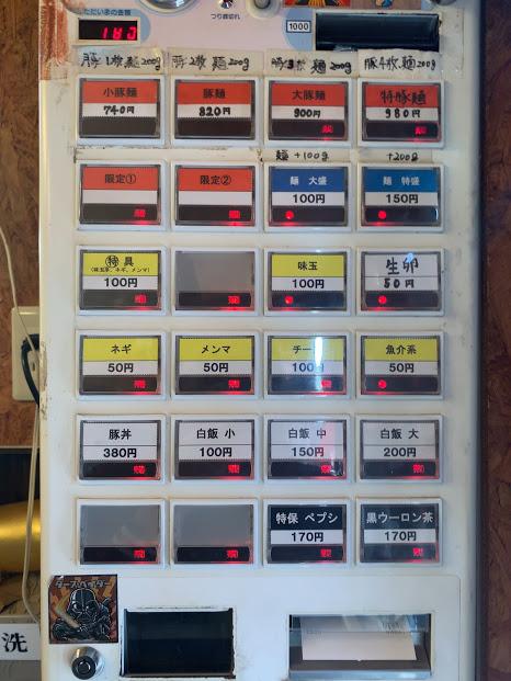 松山の二郎系『豚麺アジト』・券売機