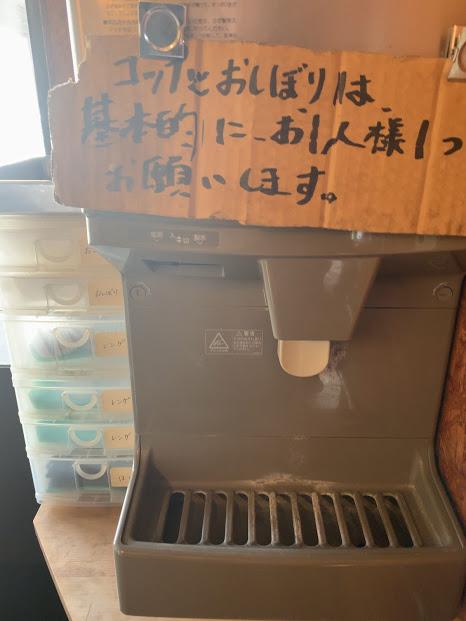 松山の二郎系『豚麺アジト』・給水器