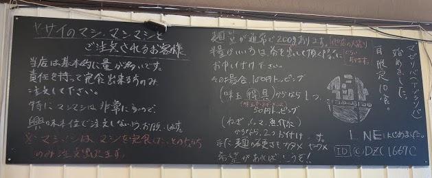 松山の二郎系『豚麺アジト』・案内