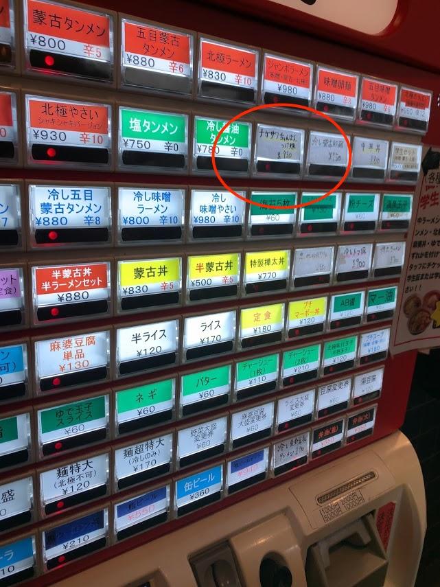 馬場中本のナガサワちゃんぽんつけ麺・券売機