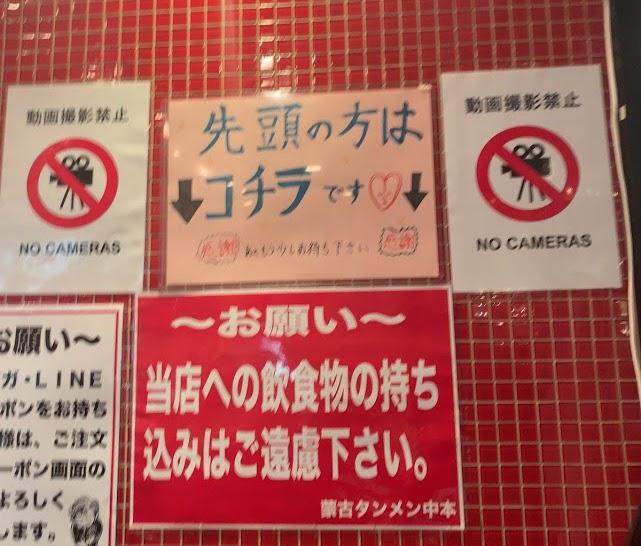 馬場中本のナガサワちゃんぽんつけ麺・店内待ち