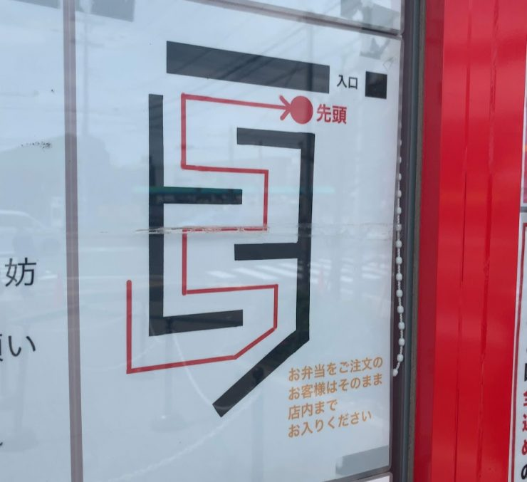 蒙古タンメン中本船橋店で川島風ひでやき・並び方