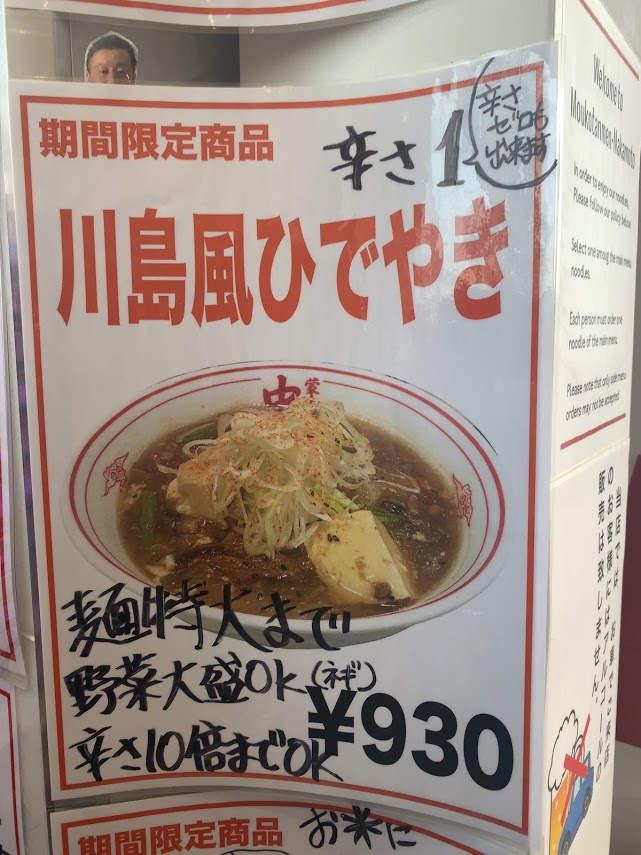 蒙古タンメン中本船橋店で川島風ひでやき・POP