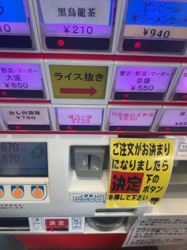 蒙古タンメン中本船橋店で川島風ひでやき・券売機