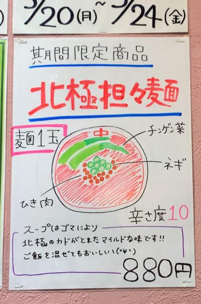 中本・北極担々麺、POP