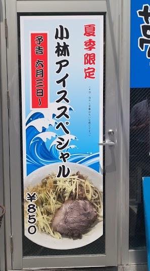 ラーメン荘夢を語れ・東京白山で小林アイススペシャルという名の冷やし中華-入り口