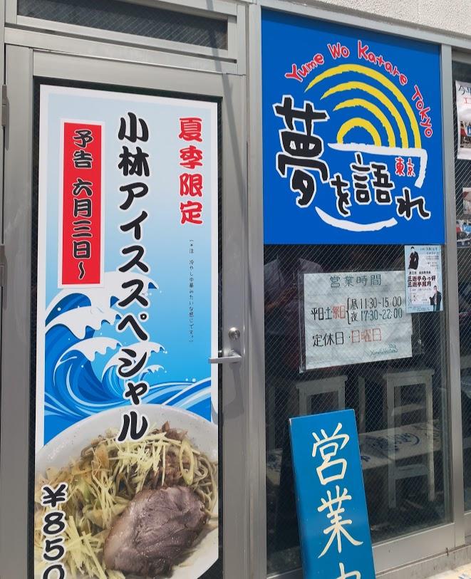 ラーメン荘夢を語れ・東京白山で小林アイススペシャルという名の冷やし中華-店構え