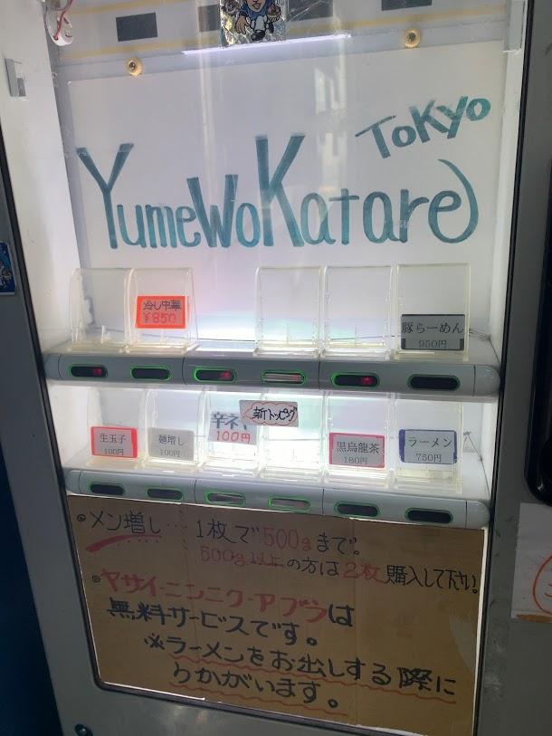 ラーメン荘夢を語れ・東京白山で小林アイススペシャルという名の冷やし中華-券売機