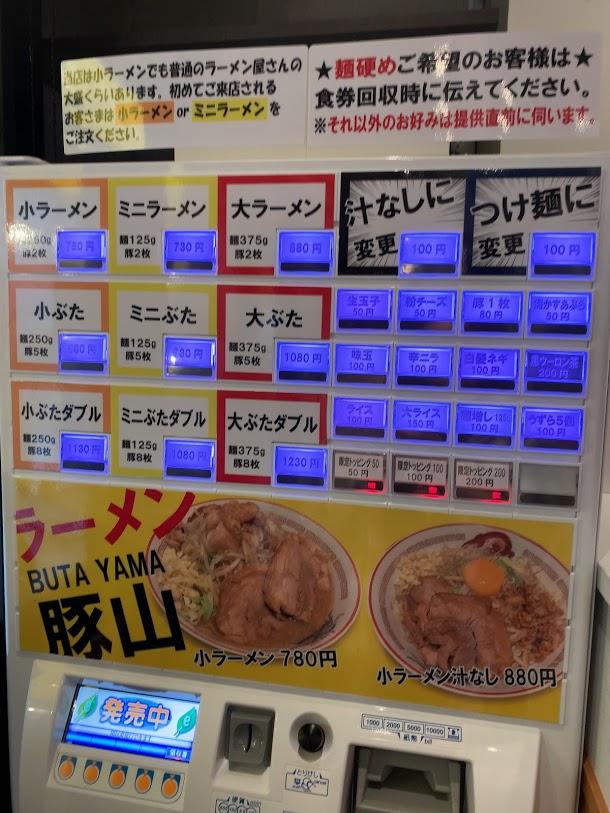 ラーメン豚山中野店で汁なし-券売機