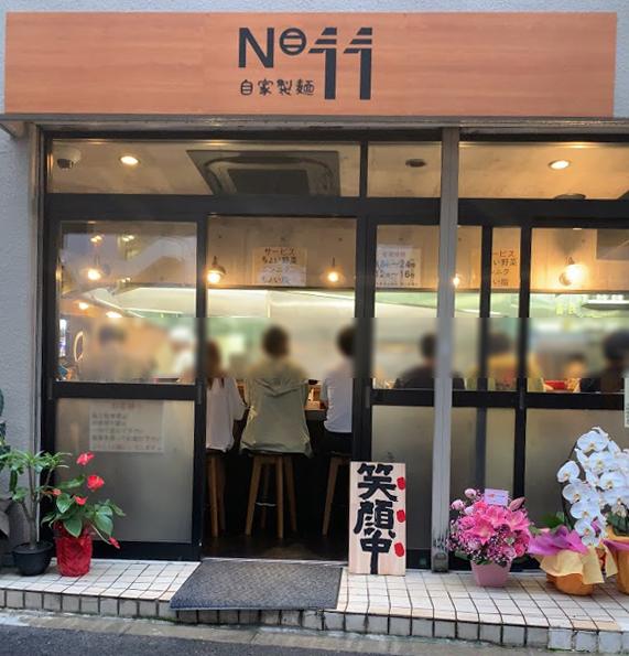 板橋・大山の自家製麺No11でラーメン-店