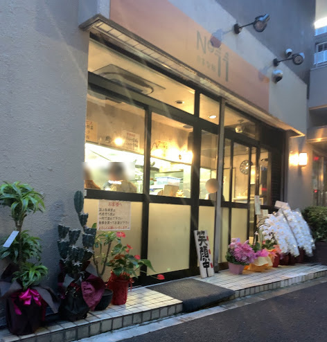 板橋・大山の自家製麺No11でラーメン-外観