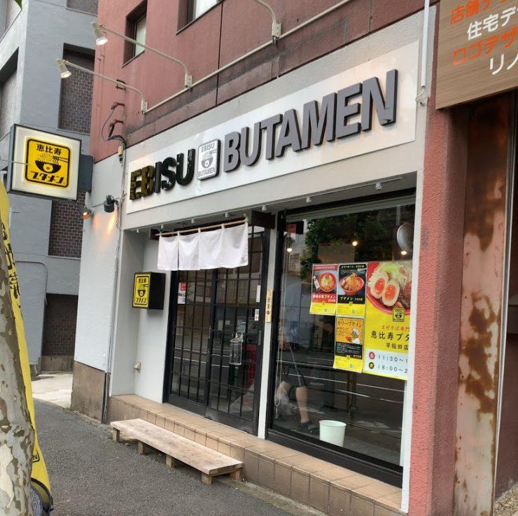恵比寿ブタメン早稲田店でまぜそば-外観