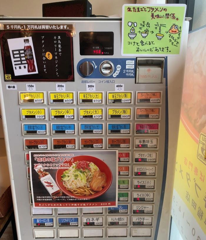 恵比寿ブタメン早稲田店でまぜそば-券売機