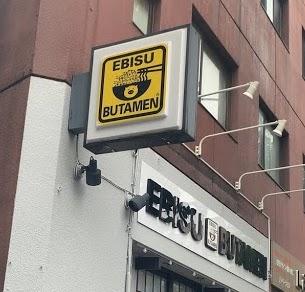 恵比寿ブタメン早稲田店でまぜそば-看板