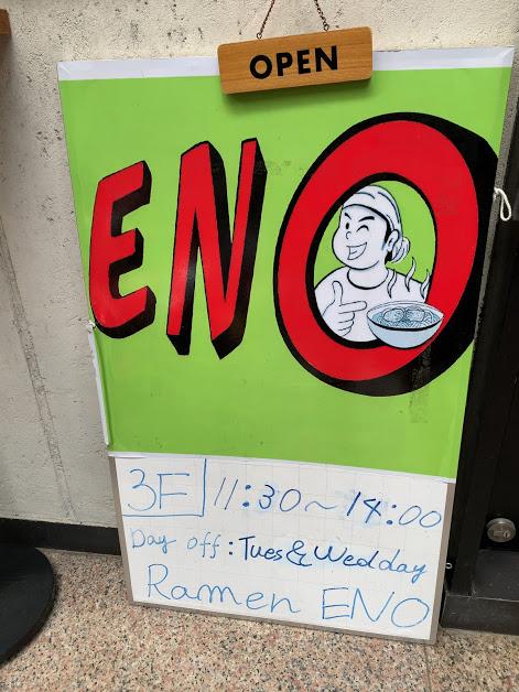 ホーチミンのRamen ENO(ラーメン エノ)-看板