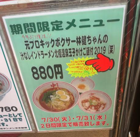 中本新宿で汁なしインドラーメン-POP