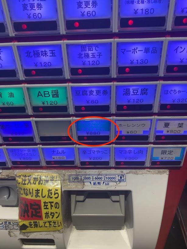 中本新宿で汁なしインドラーメン-券売機