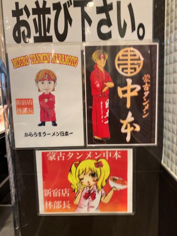 中本新宿で汁なしインドラーメン-店内