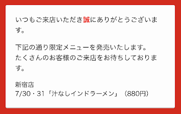 中本新宿で汁なしインドラーメン-発表