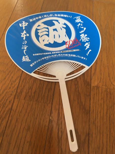 中本新宿で汁なしインドラーメン-うちわ