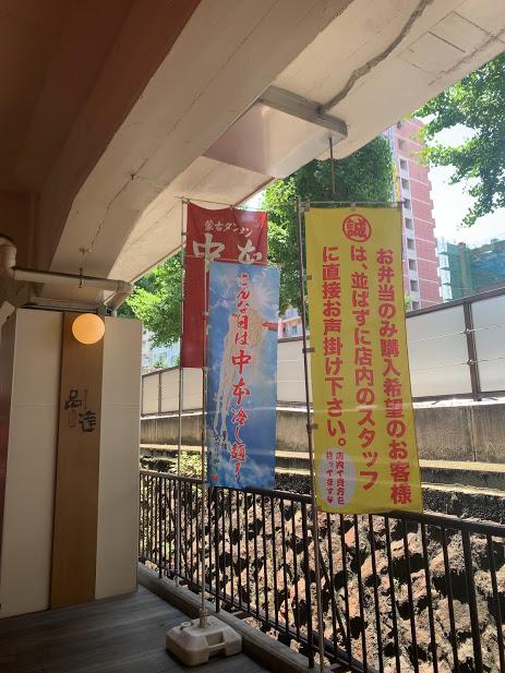 中本品川店でポパインド-ノボリ