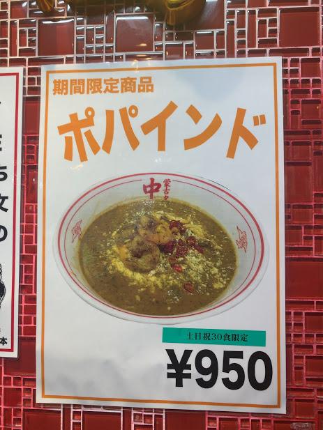 中本品川店でポパインド-pop