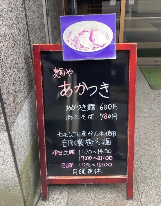 駒込の麺やあかつき看板1