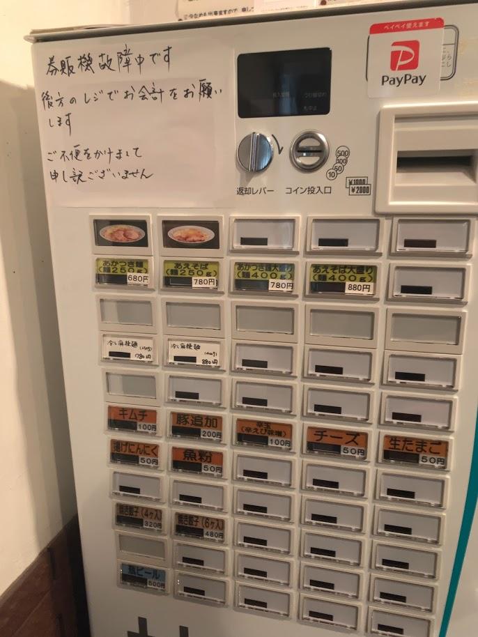 駒込の麺やあかつき券売機