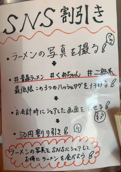 青森のラーメンくめちゃんアブラ麺のSNS割引き