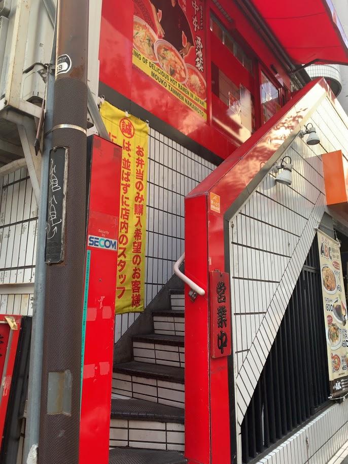 蒙古タンメン中本西池袋店で炎極 - 店舗