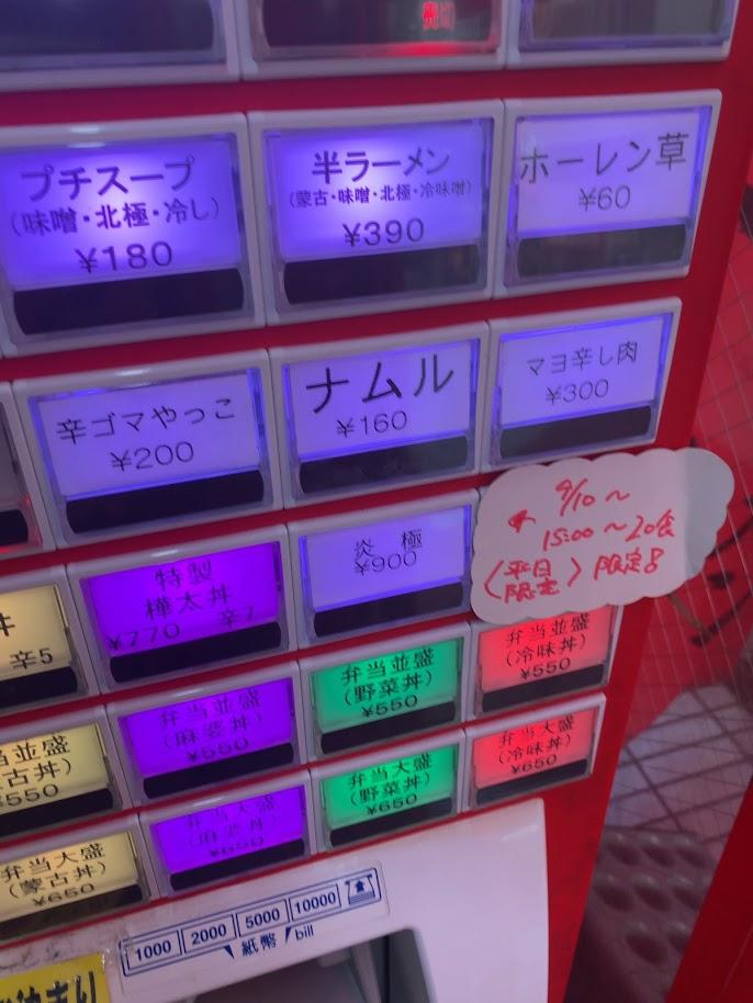 蒙古タンメン中本西池袋店で炎極 - 券売機