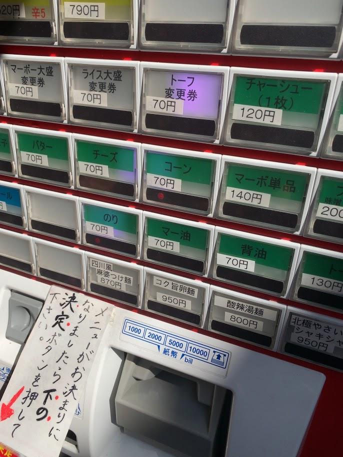 蒙古タンメン中本川越店券売機