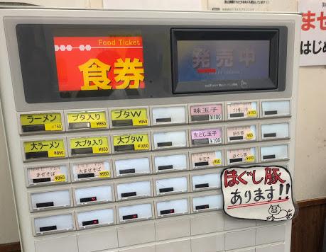 ラーメン二郎池袋店の券売機