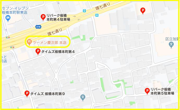 板橋本町のラーメン慶次郎本店の近隣駐車場
