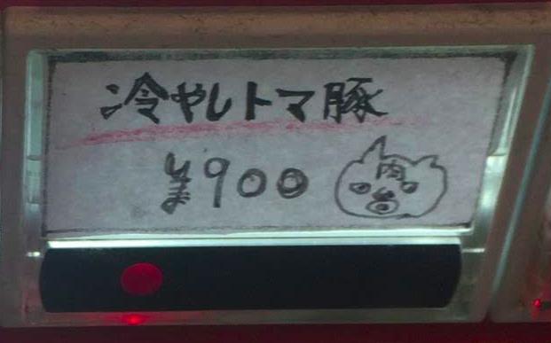 冷しトマ豚3