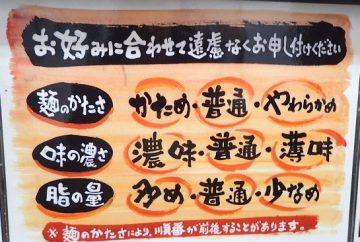 横浜,中本,東家ラーメン,感想,駐車場,行列,4